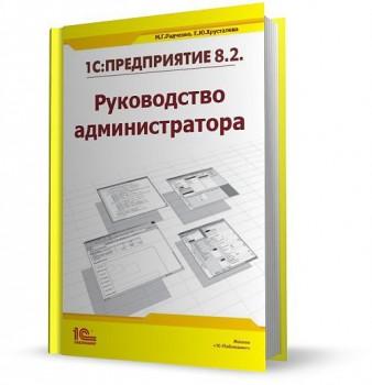1с 8.2 руководство разработчика скачать 2011